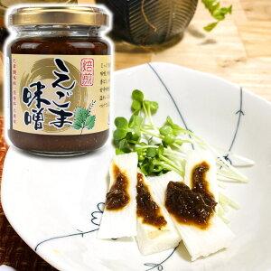 えごま味噌 新潟県 石山味噌醤 化学調味料・保存料不使用 ご飯のお供に お取り寄せグルメ きなせや本舗
