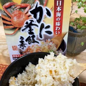 かに釜飯の素 お米2合分 一緒に炊くだけ かんたん調理 お取り寄せグルメ きなせや本舗