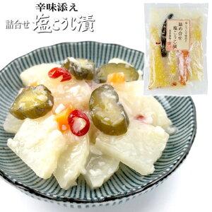 詰合せ 塩こうじ漬 新潟県産 辛味添え お取り寄せグルメ きなせや本舗