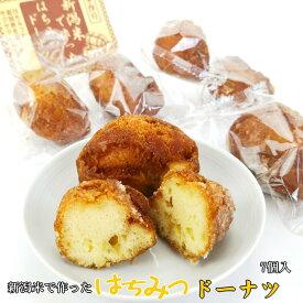 はちみつドーナツ 新潟県産米 米粉サクサク食感 口どけ 個別包装 きなせや本舗