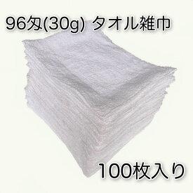 タオル雑巾 100枚入り ぞうきん 掃除用品 掃除用具 拭き掃除 床 掃除 業務用 まとめ買い
