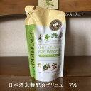 プロハーブEMヘアシャンプー詰め替え用 無香料 ノンシリコン ノンパラベン はちみつ プロポリス 日本酒 米ぬか ハーブ 天然洗浄成分配…