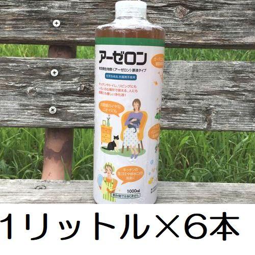 【NEWラベル】アーゼロン 家庭用環境浄化液 原液タイプ 1リットル×6本 有効微生物群 ビオッシュの後継商品 送料無料