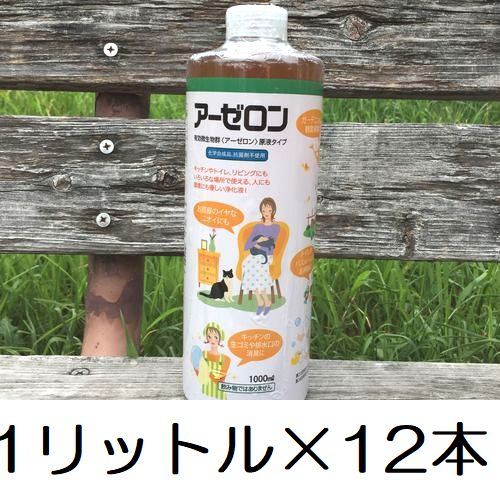【NEWラベル】アーゼロン 家庭用環境浄化液 原液タイプ 1リットル×12本 有効微生物群 ビオッシュの後継商品 バイオ 送料無料 化学合成品、抗菌剤不使用