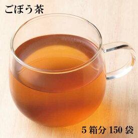 【送料無料!】箱なし 快通 ごぼう茶 3g×30袋 5セット お買い得! 便秘 エイジングケア 健康茶