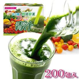 フルーツ 青汁 オレンジ風味 82種類の野菜酵素 3g×200袋 青汁 植物性乳酸菌入り ダイエット 芸能人 話題 口コミ 置換えダイエット 代引き不可