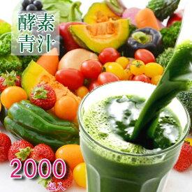 酵素青汁 2000袋 箱なし 75種類の野菜酵素 フルーツ青汁 大容量 業務用 お買い得 まとめ買い