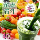 酵素青汁 40袋 箱なし 75種類の 野菜酵素 大麦若葉 青汁 酵素 やさい酵素 健康 美容 ドリンク ダイエットドリンク ダ…