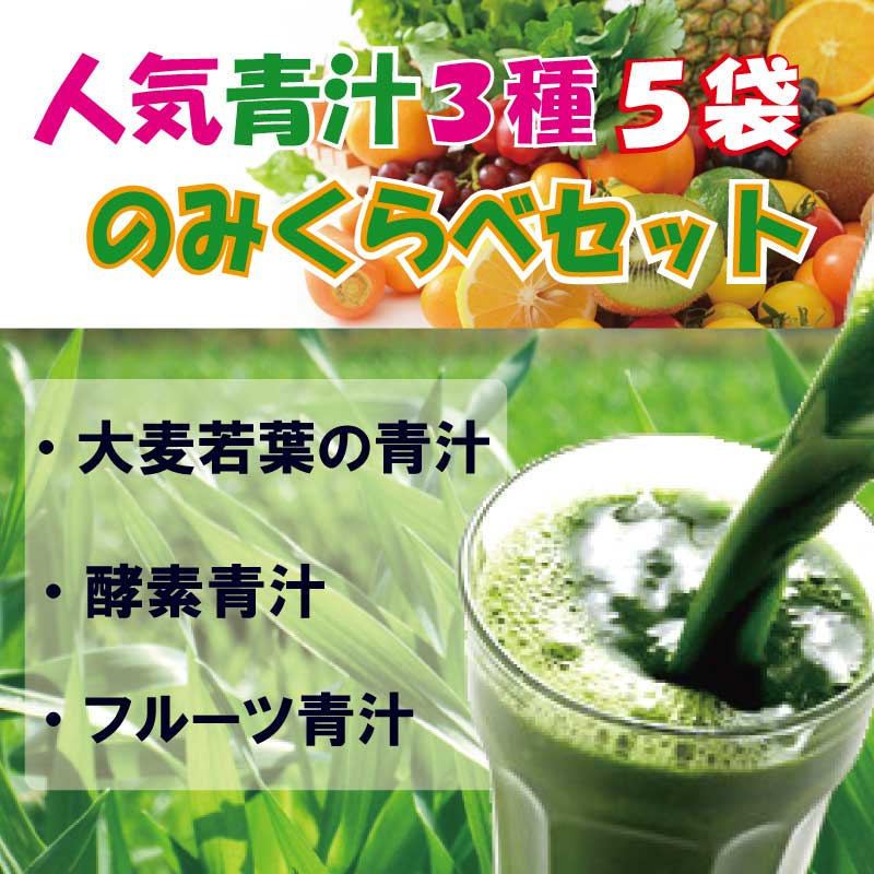 人気 青汁 飲み比べセット 3種類×5袋 大麦若葉 酵素青汁 フルーツ青汁 ライチ ワンコイン 代金引換不可