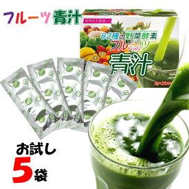 82種類の野菜酵素 フルーツ青汁 3g お試し5袋 (代引き不可)
