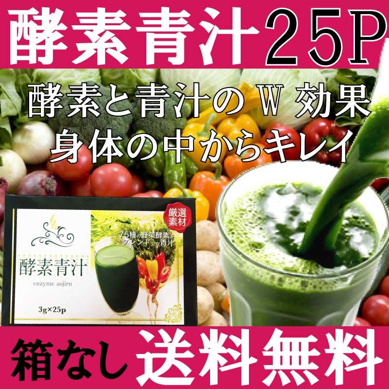 酵素青汁 25袋 箱なし フルーツ 青汁 配合 酵素 美容 美味しい青汁 乳酸菌 ダイエット 健康