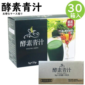 酵素青汁 25px30箱 ケース まとめ買い フルーツ青汁 酵素 青汁 緑黄色野菜 大麦若葉 75種類 野菜酵素 健康維持