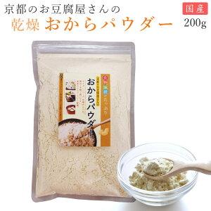 おからパウダー 国産 超微粉 粉末 乾燥 200g 送料無料