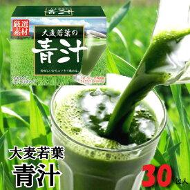 お買い得! 箱なし大麦若葉の青汁 (3g×30袋)※食物繊維たっぷり入って、飲みやすい青汁(あおじる)! ぜひ一度お試し(おためし)ください!