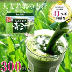 大麦若葉 青汁 300P 緑黄色野菜を簡単摂取 代引き不可