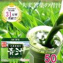 1,000円 ぽっきり 送料無料 お買い得 箱なし 大麦若葉の青汁3g×60袋 飲みやすい 青汁 お買い得 まとめ買い