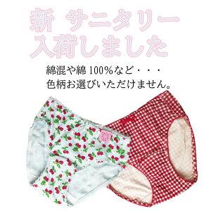 サニタリーショーツ生理用ショーツ6枚セット羽根つき対応M/L/LL綿100%福袋サニタリータイプ下着パンツ