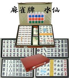 麻雀牌 水仙 ビギナーからプロまで使いやすい麻雀牌! 脳トレ 指先のエクササイズにもってこい!