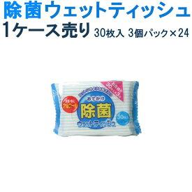 日本製 送料無料 まとめ買い ケース売り コットンのような肌触り アルコール おでかけ 除菌 ウェットティッシュ 30枚入 3個パック ×24