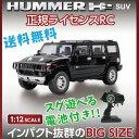 【送料無料】電池付き お買い得 1/12 BIGサイズ RC ラジコン 1:12SCALE 正規ライセンス HUMMER ハマー H2 SUV 3色 選択可 ブ...