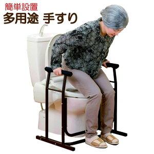 トイレ 手すり トイレセーフティロール 介護 立ち上がり 補助 サポート 便座 福祉用具 トイレアーム