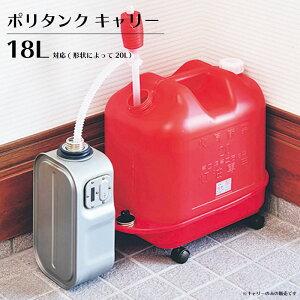 日本製 灯油 タンク ポリタンク キャリー ラック キャスター 移動 玄関 置き場 入れ物 収納 18L 20L メーカー直送