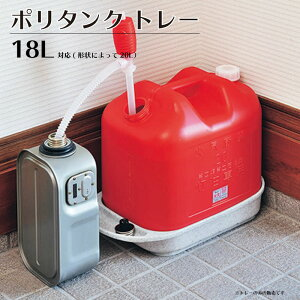 日本製 灯油 タンク ポリタンク トレー ラック 玄関 置き場 入れ物 収納 18L 20L メーカー直送