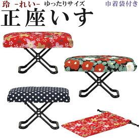 正座椅子 折りたたみ 携帯 正座いす 軽量 コンパクト おしゃれ クッション(巾着袋付き)玲-れい- ゆったりサイズ