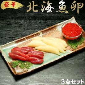 豪華北海魚卵3点セット いくら醤油漬け 辛子明太子 塩数の子 e910111