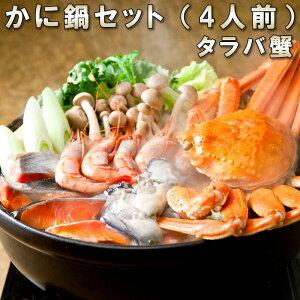 かに鍋セット(4人前)C タラバ蟹 カニ 鮭 蟹真丈 イカ真丈 鶏もも肉 うどん