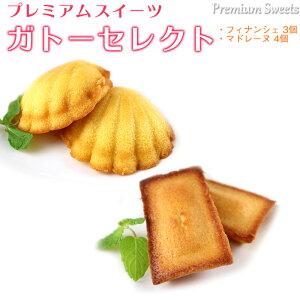 プレミアムスイーツ 洋菓子 フィナンシェ マドレーヌ 焼き菓子 セット 詰合せガトーセレクト F S910023