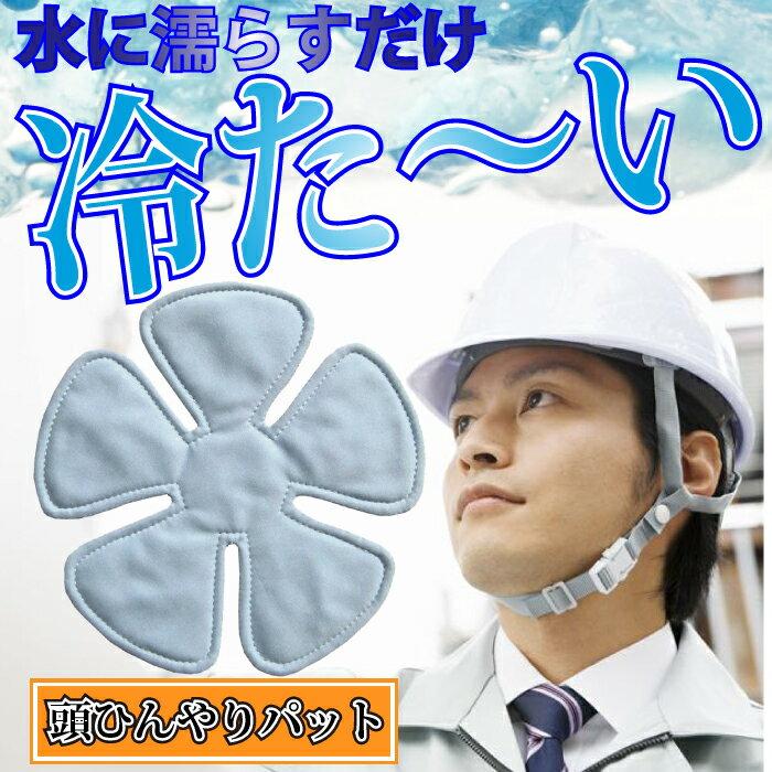 【メール便送料無料!】あたまひんやりパットKS-U006 熱中症対策 グッズ 暑さ対策 帽子 ヘルメット あたま ひんやりパット 頭ひんやり クールビズ 冷たい 冷える ポケモンGO