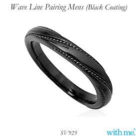with me. ウェーブラインペアリング SV925 ブラックコーティング メンズ 95-2035b