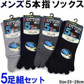 メール便送料無料 メンズ 5本指 ソックス 靴下 5足セット まとめ買い 五本指靴下 臭い予防 父の日ギフト