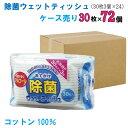 日本製 除菌 ウェットティッシュ 30枚入 72個(3個パック×24) 送料無料(沖縄除く)まとめ買い ケース売り コットン…