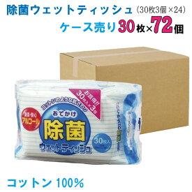 日本製 除菌 ウェットティッシュ 30枚入 72個(3個パック×24) 送料無料(沖縄除く)まとめ買い ケース売り コットンのような肌触り アルコール おでかけ