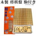 将棋セット 木製 将棋盤 プラスチック駒付き 折りたたみ式将棋盤