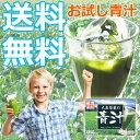 【送料無料】大麦若葉 青汁 3g×5袋 ※お試し企画がついに青汁でもスタート! 飲みやすいと評判のあおじるを、まずは一度おためしください。