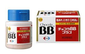 【第3類医薬品】●チョコラBB プラス[250錠] (お一人様4点まで)