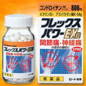 【第3類医薬品】☆●フレックスパワーEX錠270錠