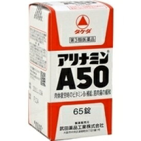 【第3類医薬品】●アリナミンA50 65錠