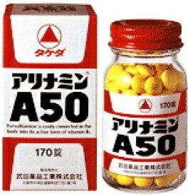 【第3類医薬品】数量限定!送料無料!●アリナミンA50[170錠] ≪代金引換不可≫