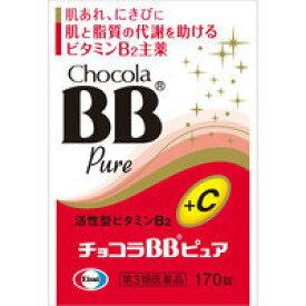 【第3類医薬品】●チョコラBBピュア170錠