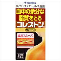 【第3類医薬品】激安!!●久光製薬コレストン168カプセル