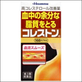 【第3類医薬品】激安●久光製薬コレストン168カプセル