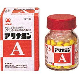 【第3類医薬品】☆●アリナミンA[120錠]