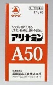 【第3類医薬品】【武田薬品工業】☆アリナミンA50  175錠