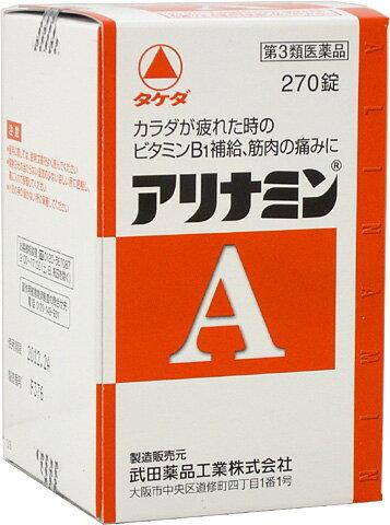 【第3類医薬品】●アリナミンA [270錠]