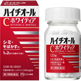 【第3類医薬品】ハイチオールCホワイティア120錠