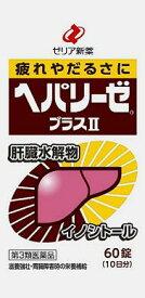 【第3類医薬品】ヘパリーゼ プラスII 60錠<3個までメール便発送可>